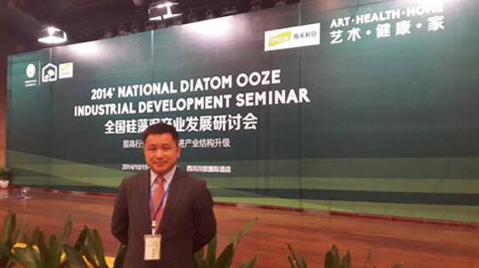 2014中国硅藻泥产业发展研讨会成功召开