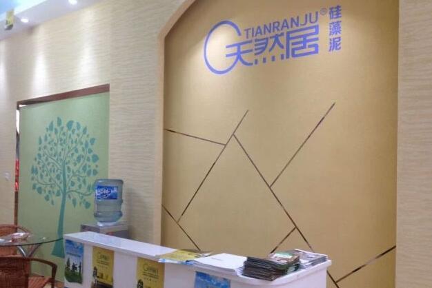 天然居硅藻泥·怀化体验店正式开业 当日接单高达十万盛况空前